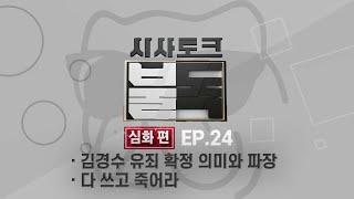 [시사토크 불독-심화편] EP.10 김경수 유죄 확정 의미와 파장, 10강 다 쓰고 죽어라 다시보기