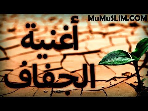 أغنية الجفاف في الجزائر 2016 يا النو صبي صبي MuMuSLiM