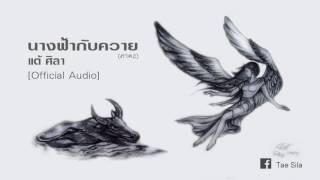 นางฟ้ากับควาย(ภาค2) - แต้ ศิลา [Official Audio]