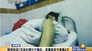血淋淋 陕西怀孕7月孕妇遭强制引产