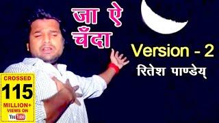 New SAD SONG -  ऐ चँदा - Ritesh Pandey - Ja Ae Chanda - Bhojpuri Sad Songs width=