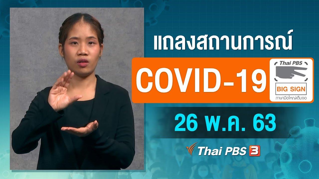 ศูนย์แถลงข่าวรัฐบาลฯ แถลงสถานการณ์โควิด-19 [ภาษามือ] (26 พ.ค. 63)