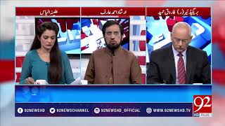 Many members from PML-N about to leave - Irshad Ahmed Arif - 24 March 2018 - 92NewsHDPlus
