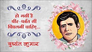 Ho Gayi Hai Peer Parvat Si | Dushyant Kumar | Hindi Poetry 2019