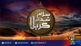 Salaam Shuhada-e-Karbala 06-09-2016 - 92NewsHD