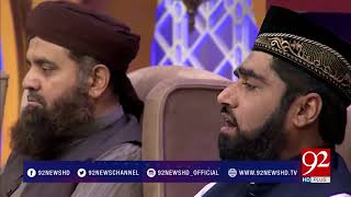 Manqabat | Hazrat Shumas Bin Usman (RA) | 5 July 2018 | 92NewsHD