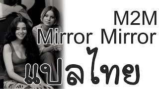 (Lyrics & Thaisub) M2M - Mirror Mirror (Edited VER.)