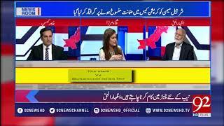 News Room : Freeze Ishaq Dar's assets :MQM Pakistan : Nawaz Sharif -- 23 October 2017 - 92NewsHDPlus