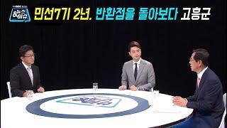 [뉴스&이슈/여수MBC 토크쇼] 민선7기 2년, 반환점을 돌아보다 - 고흥군 (이용선 아나운서/송귀근 고흥군수/김주희 기자) 다시보기