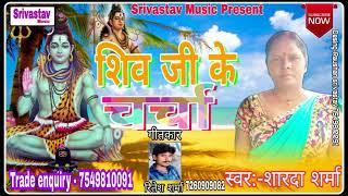 शिव जी के चर्चा ||Siv Ji Ke Charcha || सारदा शर्मा sharda sharma. Srivastav Music Present