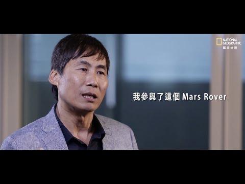 【火星時代專訪】送好奇號上火星-嚴正博士 - YouTube