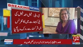 Muneeza Hashmi, daughter of Faiz Ahmad Faiz, reportedly deported from Delhi | 13 May 2018 | 92NewsHD