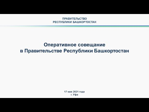 О государственном регулировании грантовой политики Фондом на оперативном совещании в Правительстве Республики Башкортостан