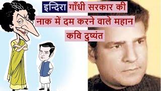 Dushyant Kumar Poem-Ho Gayi Hai Peer Parvat Si| दुष्यंत की हो गयी है पीर पर्वत सी पिघलनी चाहिए
