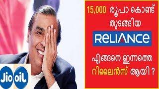 നിങ്ങൾക്കറിയാത്ത റിലൈൻസിന്റെ ചരിത്രം    How Reliance Industries became the most successful company?