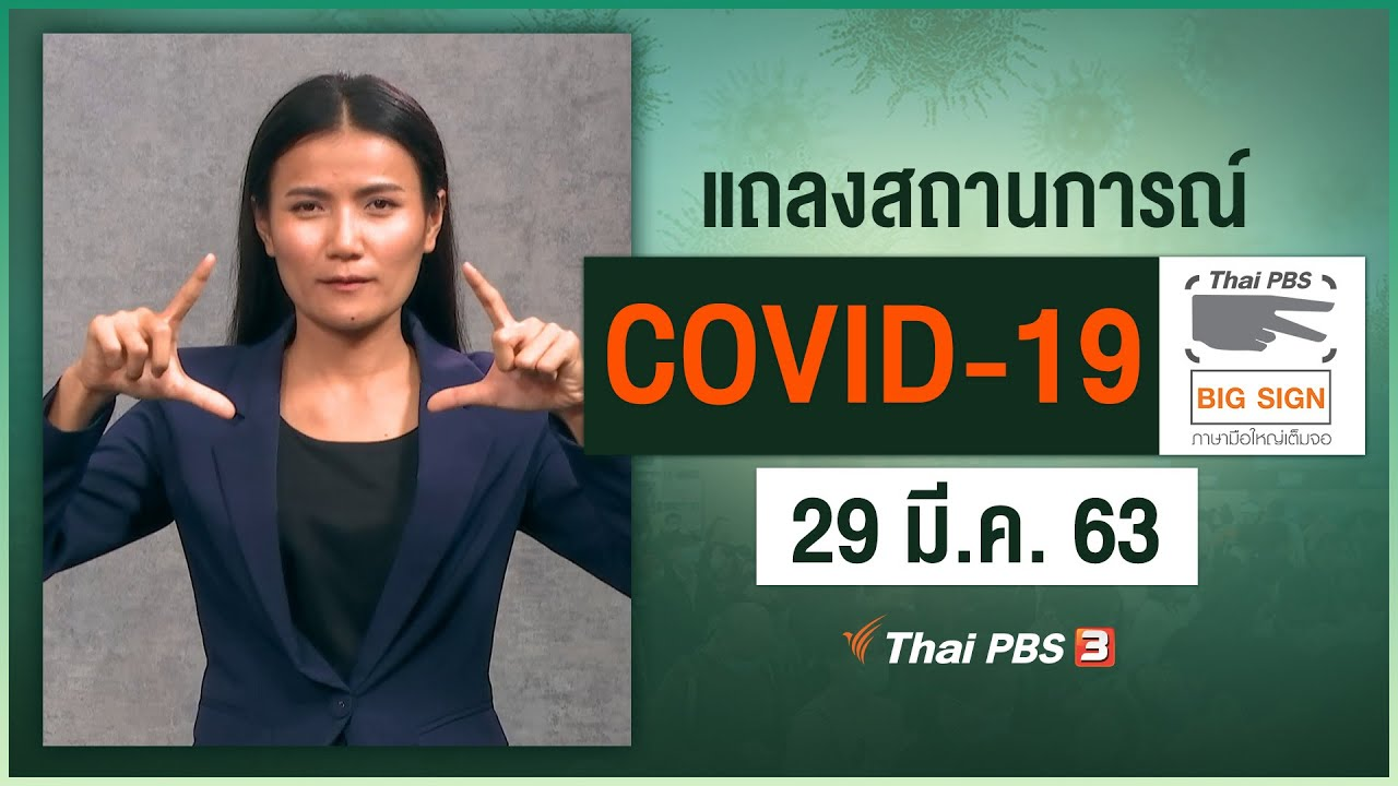 ศูนย์แถลงข่าวรัฐบาลฯ แถลงสถานการณ์โควิด-19 [ภาษามือ] (29 มี.ค. 63)
