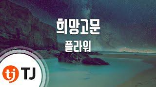 [TJ노래방] 희망고문 - 플라워(Flower) / TJ Karaoke