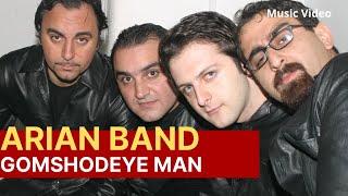 Gomshodeye man - گمشده ی من - گروه آریان - The ARIAN BAND