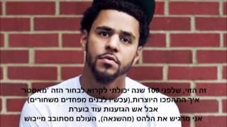 J. Cole & Omen - The Badness hebsub מתורגם