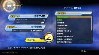 【ゼノバース2 】PQ122 打撃特化男サイヤ人 アイテムなしNPCなし大成功