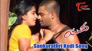 Yuva Movie Songs   Sankurathri Kodi Video Song   Madhavan   Meera Jasmine width=