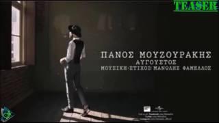 Πάνος Μουζουράκης - Αύγουστος (Teaser)