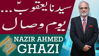 Subh E Noor | Youm e Wisal Hazrat Yaqoob (AS) | 27 August 2018 | 92NewsHD