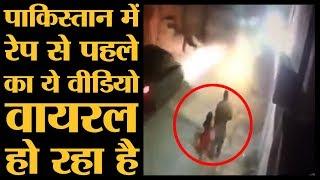 पाकिस्तान में 7 साल की बच्ची को रेप के बाद मार डाला। The Lallantop। Pakistan