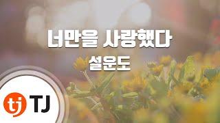 [TJ노래방] 너만을사랑했다 - 설운도 / TJ Karaoke