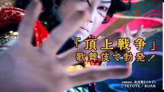 Spot para TV del kabuki de One Piece