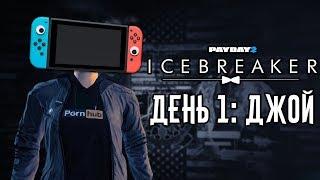 PayDay 2: Icebreaker День 1: Джой! Новый Персонаж, Оружие, Набор Перков!