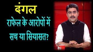 राफेल पर कौन बोल रहा है सच, कौन बोल रहा है झूठ?  Bharat Tak