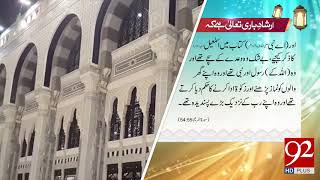 Irshad e Bari Talla | 16 May 2018 | 92NewsHD