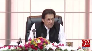 Prime Minister Imran Khan will meeting on 100 days plan. | 24 August 2018 | 92NewsHD