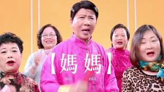 善存 X 尹光   囉嗦媽媽賀年歌 MV