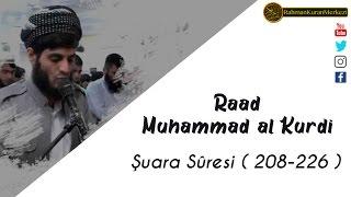 Muhteşem Kıraat - Raad Muhammad al Kurdi ᴴᴰ رعد محمد الكوردي