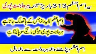 Isme Azam Ka Wazifa Aur Tarika For Hajat In Islam Quran In Urdu/Hindi Powerfull Wazifa width=
