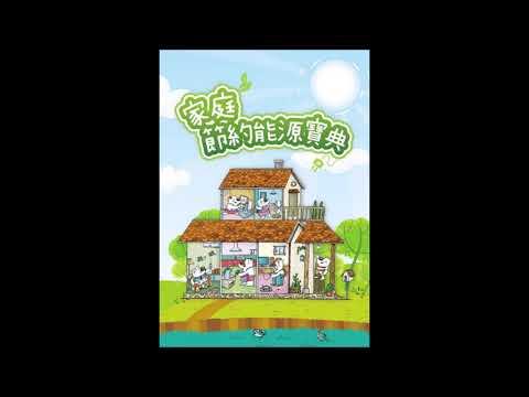 201907夏日節電Rap客語