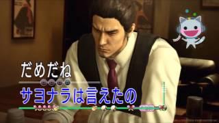 龍が如く5 (Yakuza 5) - カラオケ : ばかみたい (桐生)