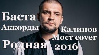Баста- Родная (Калинов Мост Cover) Аккорды