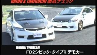 Orido & Taniguchi Test Honda Twincam Feel's JDM Civic Type R FD2R & USDM Civic Si FG2