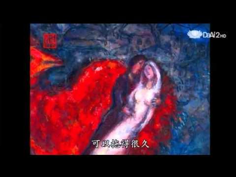 20130311《殷瑗小聚》夏卡爾的愛與美 (下) (蔣勳) - YouTube