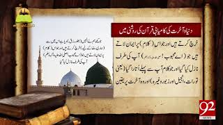 Tareekh Ky Oraq Sy | Success of Hereafter in light of Quran | 8 July 2018 | 92NewsHD