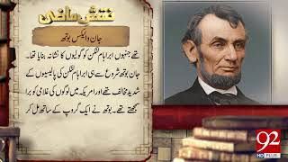 Naqsh e Mazi | American actor John Wilkes Booth | 11 June 2018 | 92NewsHD
