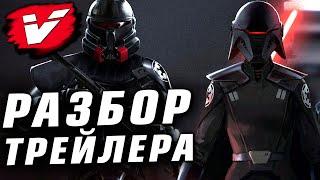 Разбор трейлера игры «ДЖЕДАИ: ПАВШИЙ ОРДЕН» (Star Wars Jedi: The Fallen Order)
