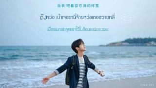 [Karaoke/Thaisub] LuHan (鹿晗) - Promises (诺言)