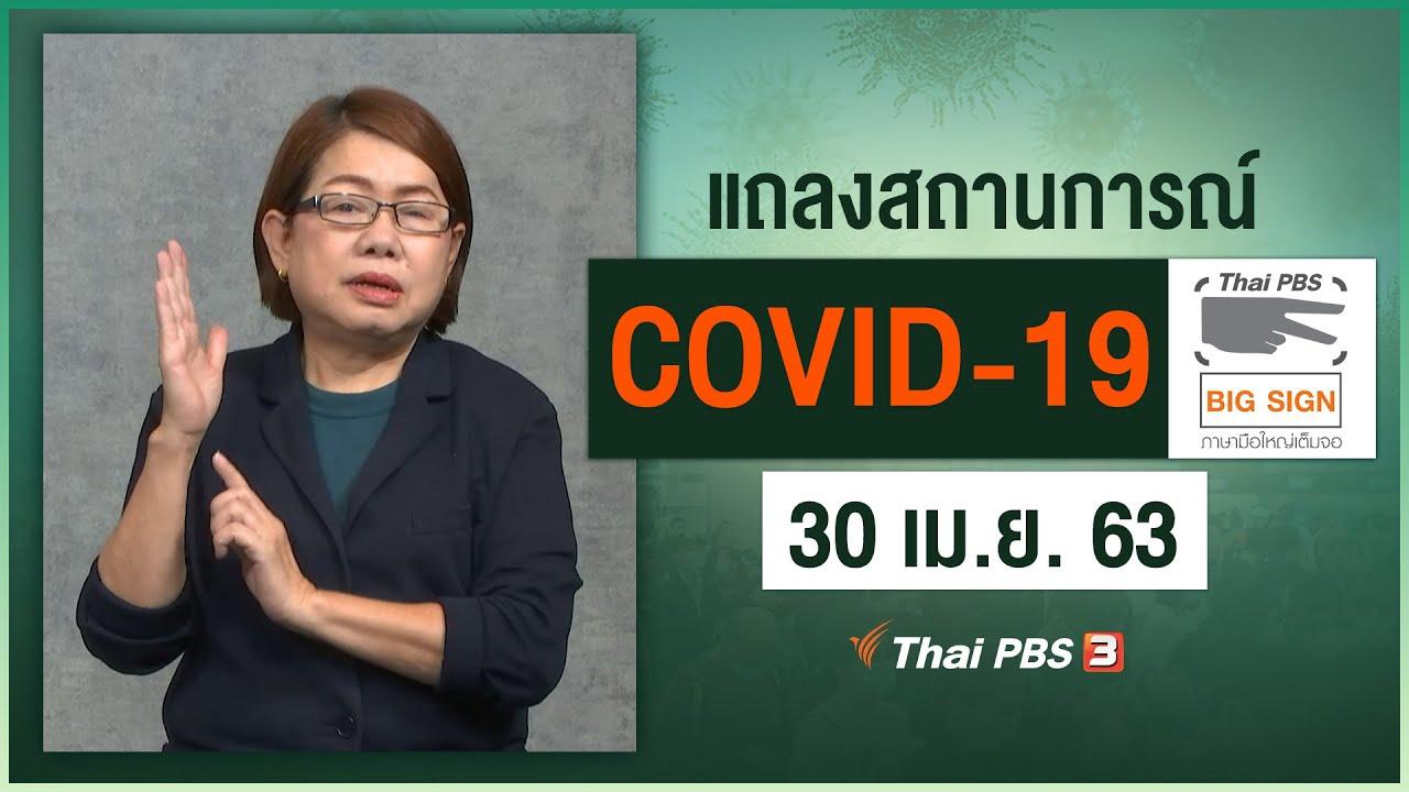 ศูนย์แถลงข่าวรัฐบาลฯ แถลงสถานการณ์โควิด-19 [ภาษามือ] (30 เม.ย. 63)
