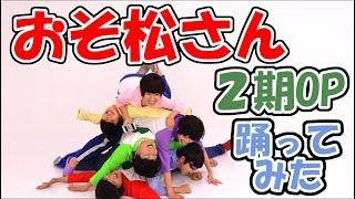 【ごち松→PMPPSH】六つ子達がおそ松2期OP踊ってみた【オリジナル振付】