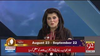 Yeh Hafta Kaisa Rahega Samia Khan Ke Sath - 22 April 2018 - 92NewsHDPlus