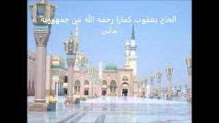 kole yacouba camara 142 الحاج يعقوب كمارا رحمه الله من جمهورية مالي width=